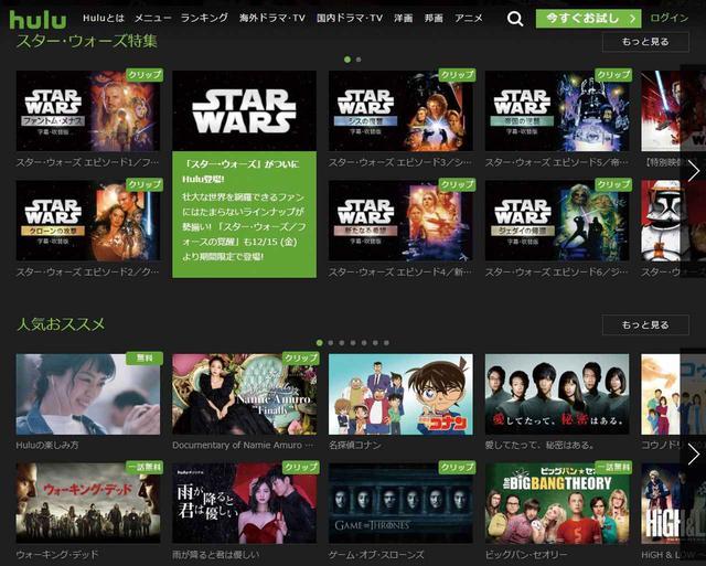 画像: ネット動画配信専業サイトの「Hulu」。4万を超える動画タイトルが見放題となる。