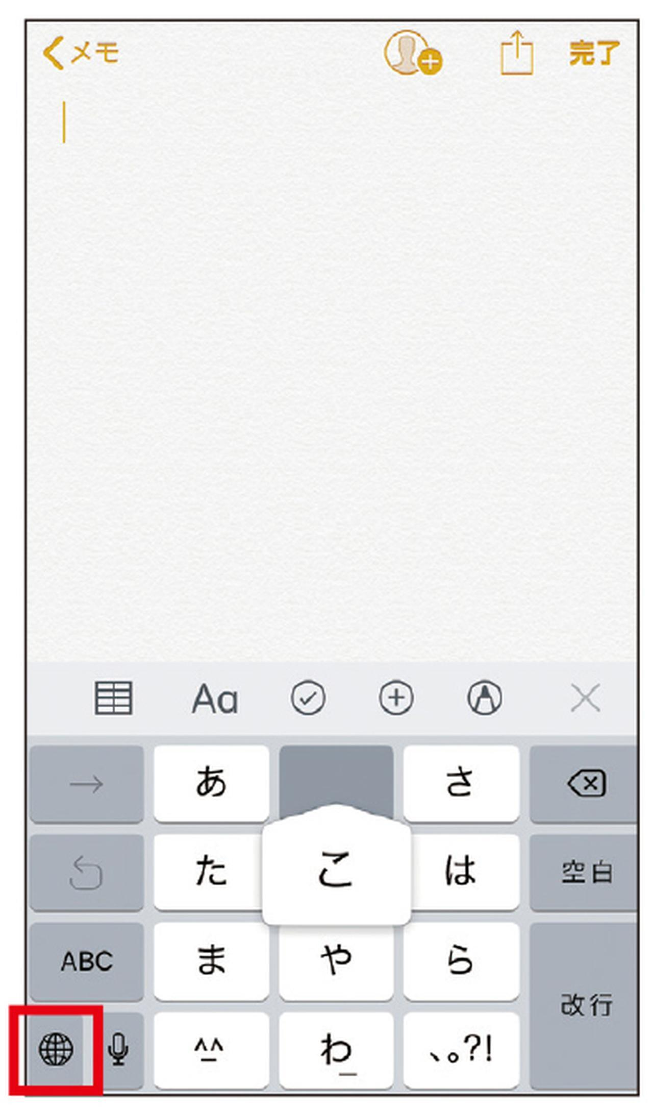 画像: キーボードの切り替えは、地球マークをタップ。文字の種類に合わせて、最適なものを選ぶようにしたい。