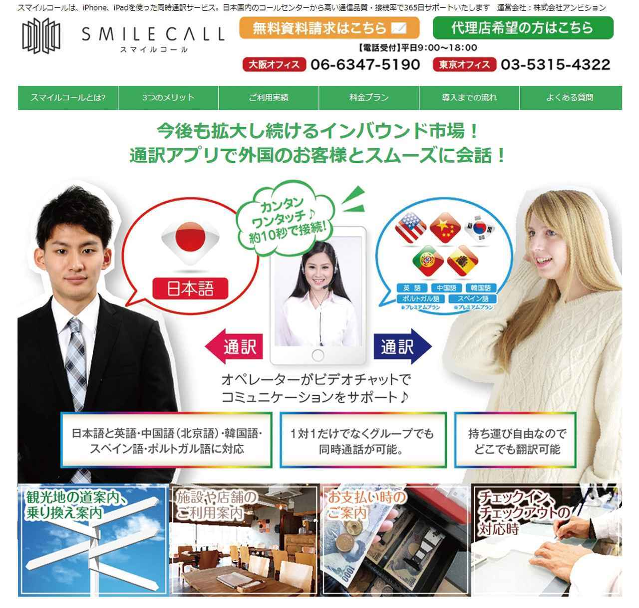 画像: 遠隔通訳サービスを提供する「スマイルコール」のサイト。( http://www.smilecall-service.com/)