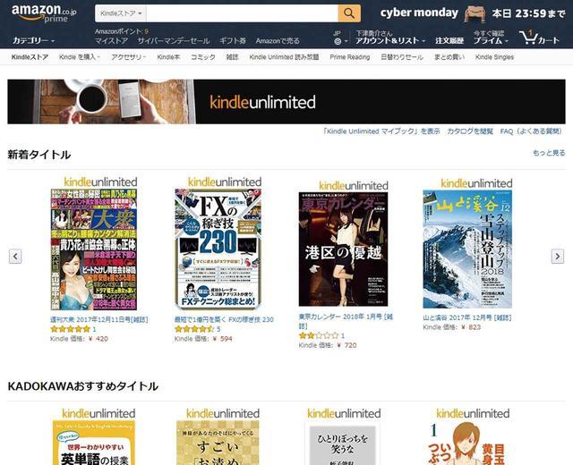 画像: Amazonの「Kindle Unlimited」では、本誌をはじめ、さまざまな雑誌や書籍が読み放題。
