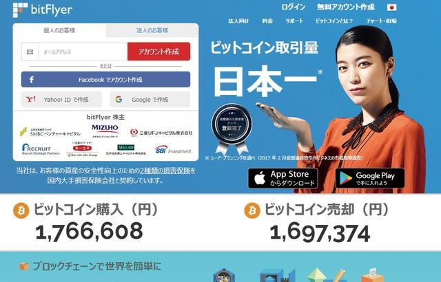 画像: ビットコイン取引量日本一をうたう「bitFlyer」。最近はテレビCMでもよく見かけるようになった。