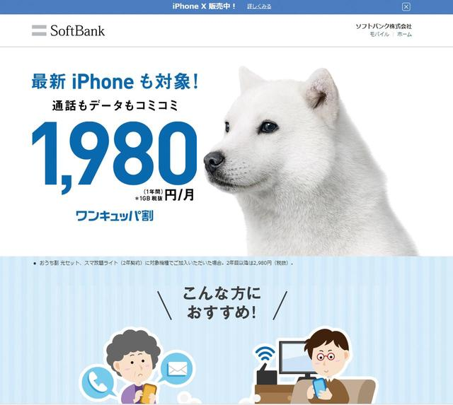 画像: 条件がそろえば通信料金が1980円/月になるソフトバンクの「ワンキュッパ割」。