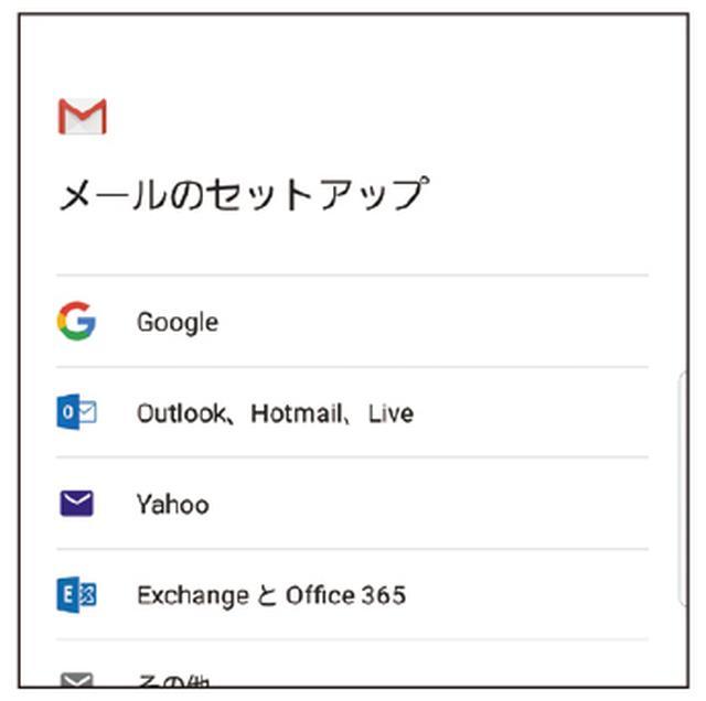 画像: Gmailという名称だが、ほかのメールサービスのメールを送受信する設定を行うことも可能だ。