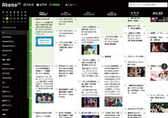 画像: AbemaTVの番組表。ストリーミング放送なので録画はできず、テレビの感覚に近い。