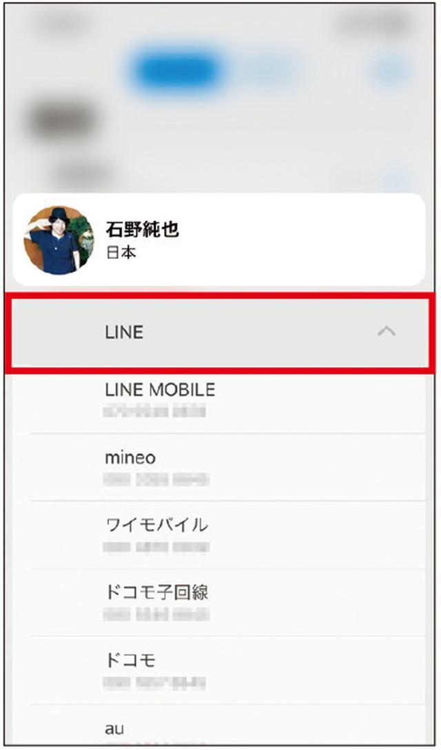 画像: iPhoneでは「電話」の連絡先から電話ボタンを長押しすると、LINEが選べる。