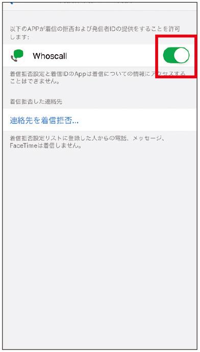 画像: iPhoneの場合は利用する前に、「設定」の「電話」で「Whoscall」をオンにしておく必要がある。