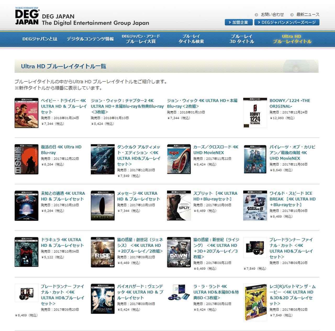 画像: 映像の業界団体・DEGジャパンのサイトでは、現在リリースされている4K Ultra HDブルーレイのタイトルを一覧することができる。