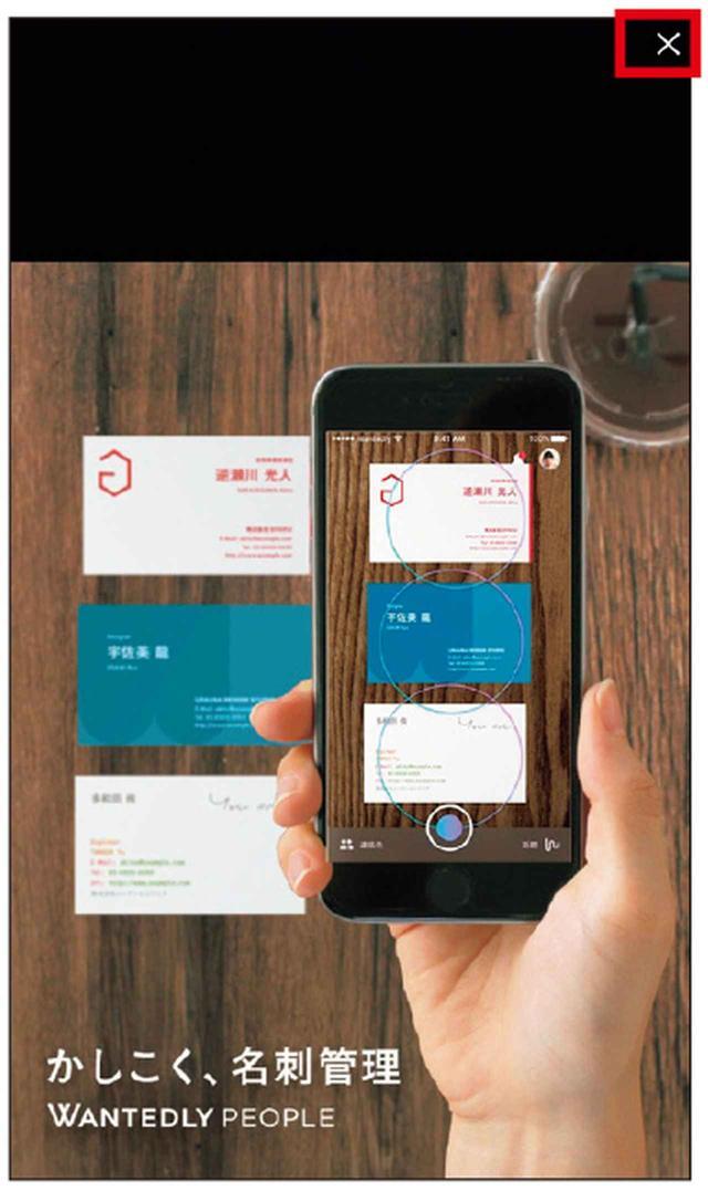 画像: 広告が終わるまでじっと待つ。「×」ボタンが現れたら、これを押せば通話ができる。