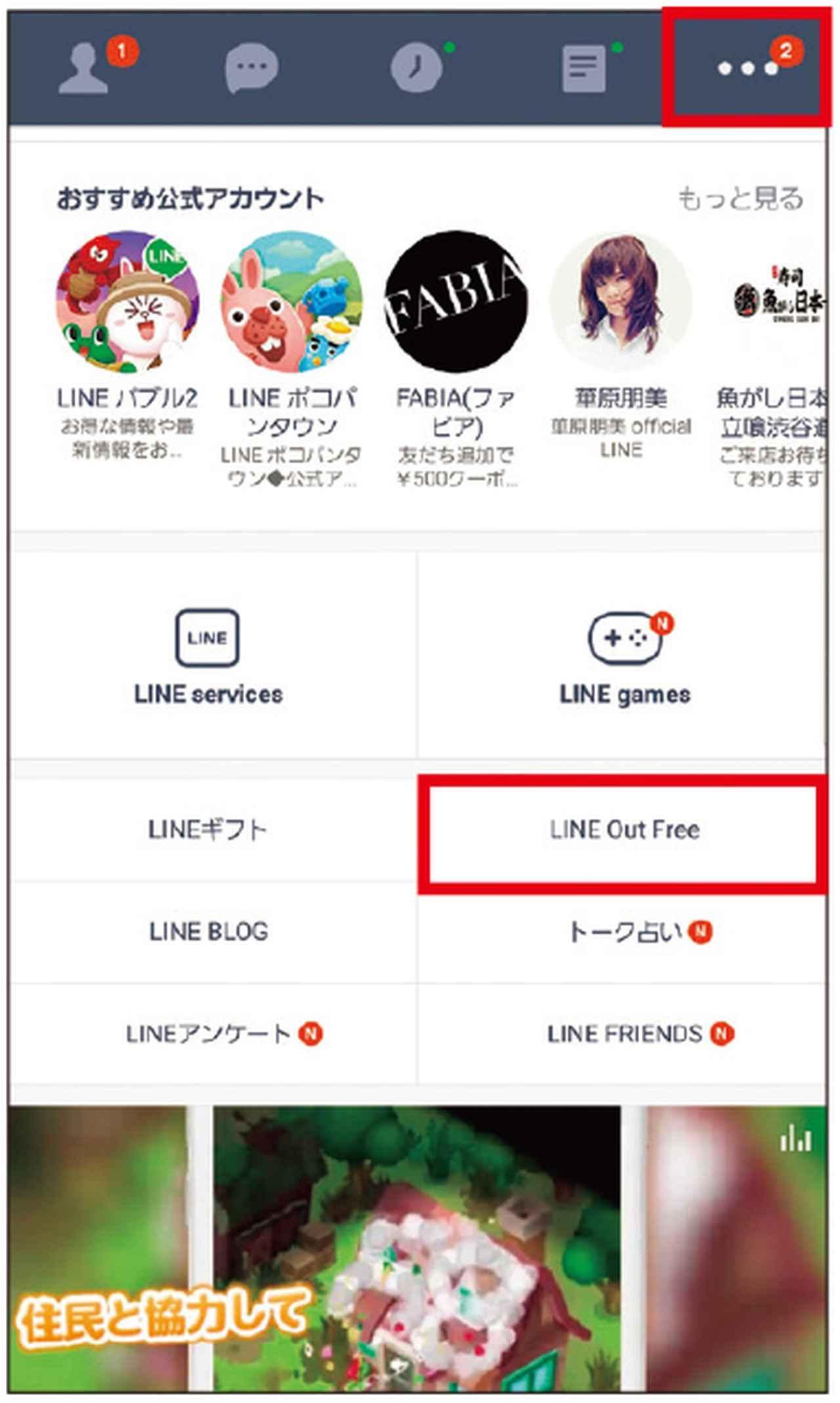 画像: LINEアプリからは「その他」のタブから下にたどっていき、「LINE Out Free」を選択。