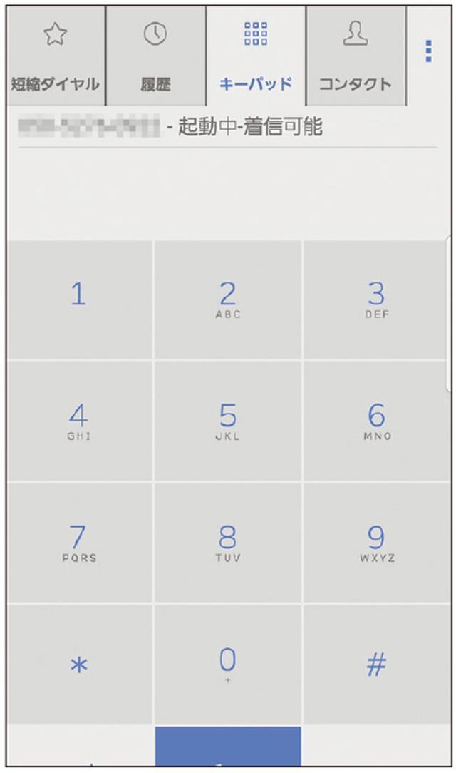 画像: 電話帳は、ふだん使っているものをそのまま呼び出すことが可能。050番号で発信できるが、緊急通話などは不可。