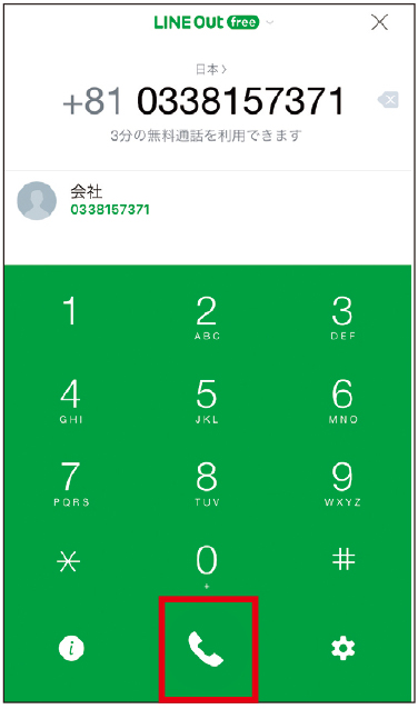 画像: 電話番号を確認してから、電話ボタンをタップし、広告を見た後で、会話ができる。