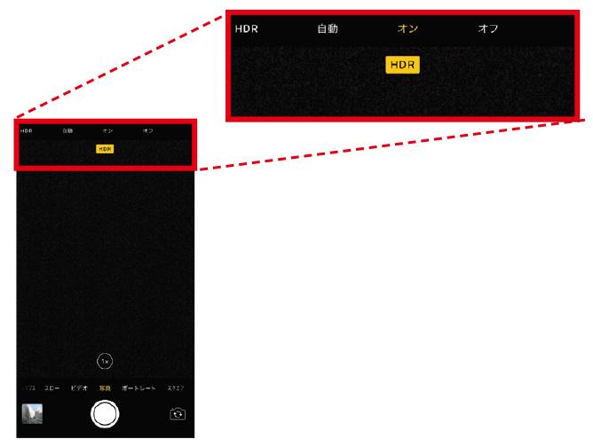 画像: HDR(ハイ・ダイナミック・レンジ)機能をオンにする