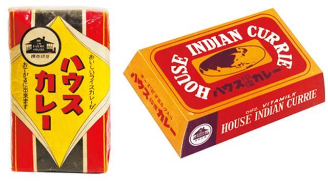 画像: ハウスカレー(1928年)/印度カレー(1960年)