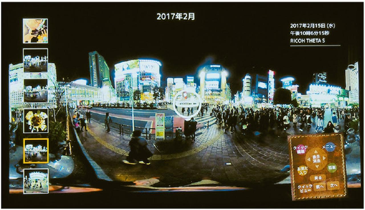画像: リコー・THETAで撮った全天球写真にも対応。リモコンを使って、グルグルと回しながら表示できる。