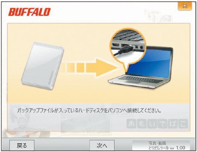 画像: 「写真・動画取り出しツール」の画面。こうしたソフトがきちんと用意されているのが心強い。