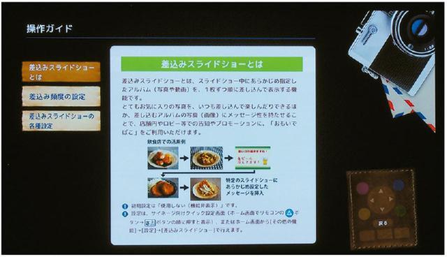 画像: 画面上でマニュアルが読める。店舗でのプロモーション活用など、アドバンスな使い方もわかりやすく解説。