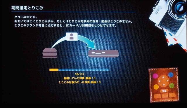 画像: 写真を取り込む際、すでに取り込み済みの写真がないか、重複を検出する。その機器の写真を取り込んだかどうか不安なときでも、まとめて取り込むことで、転送漏れを防ぐことができる。