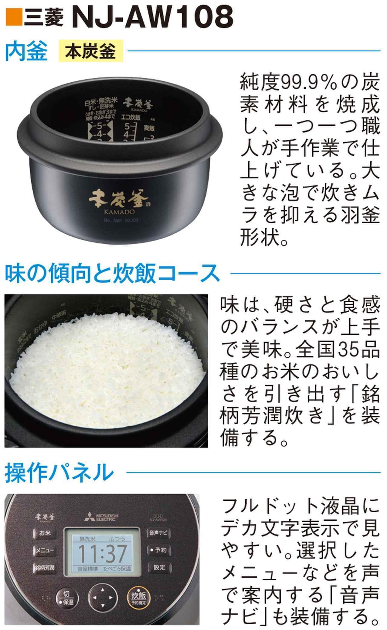 画像7: うまいIH炊飯器を探せ! 内釜や炊飯コースなど、持ち味を見極めよ!