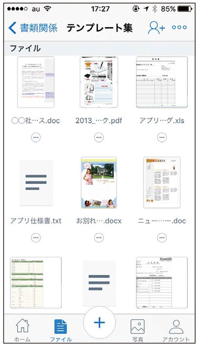 画像: ファイル管理画面では、プレビュー表示に対応したサムネールを採用。対応形式は、JPEGやPDF、「ワード」「エクセル」など実に多彩だ。新規ファイルの作成は、画面下の「+」から行える。