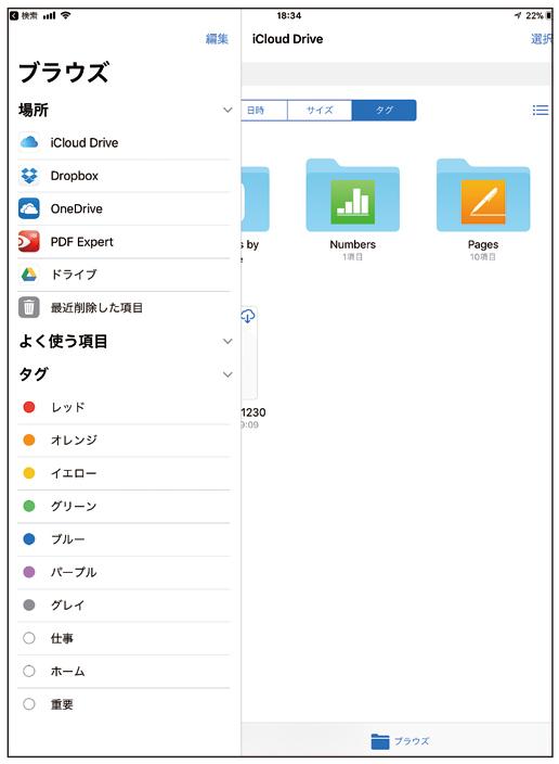 画像: 専用アプリの「ファイル」は、大きいサムネールを採用した親しみやすい作り。ファイルをタップすると関連付けされたアプリが起動して、閲覧や編集などを行える。
