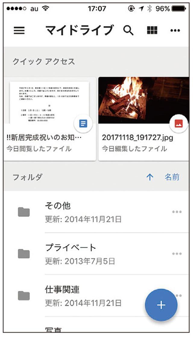 画像: 専用アプリでは、クラウド上のファイルを大きなサムネールでわかりやすく管理可能。ファイルのアップロードや文書の新規作成は、画面右下にある「+」ボタンから行える。