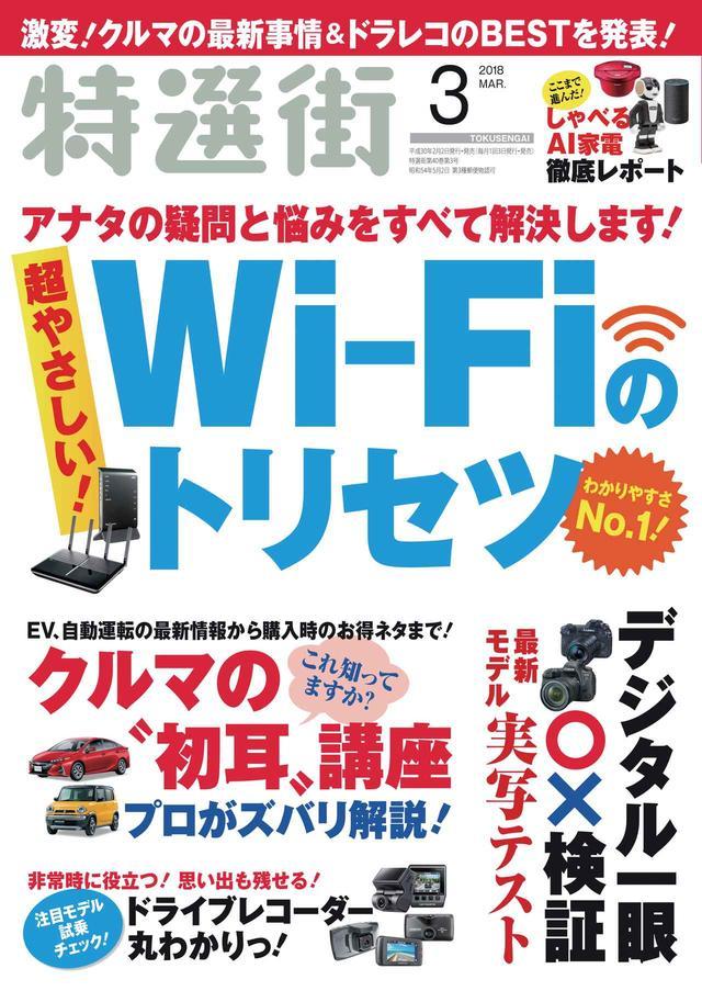 画像: 「特選街」3月号は本日発売です!