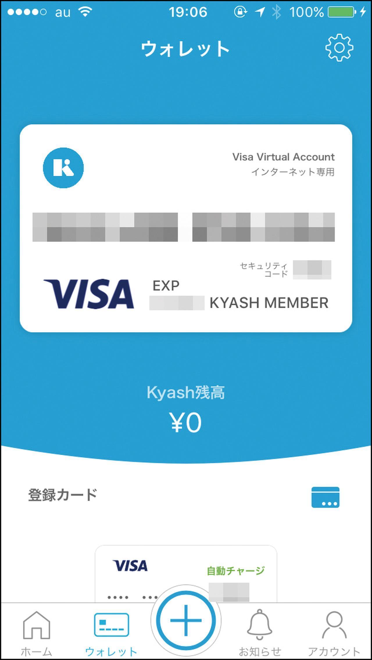 画像: 受け取った金額は、バーチャルVISAカードにチャージされ、ネット通販など、さまざまな買い物で利用可能。画面はAndroid。