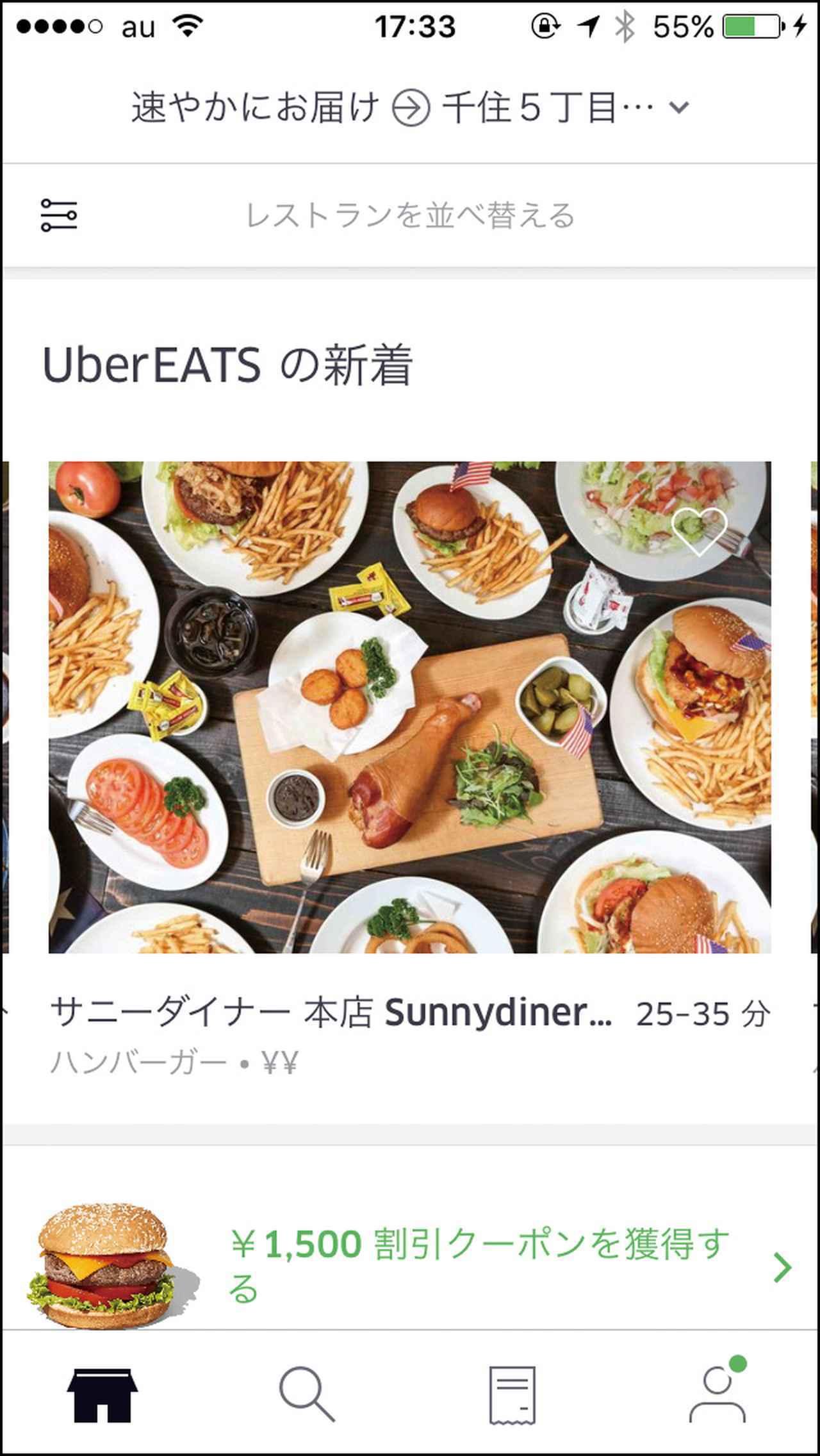 画像: 人気の飲食店(100店舗超)から出前を利用可能。対応エリアは東京23区の一部と神奈川県横浜市の一部地域。画面はiPhone。