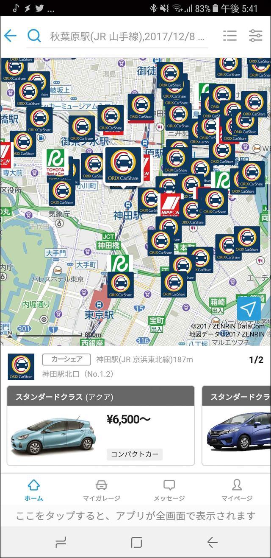 画像: 乗車可能な車を地図上でわかりやすく表示してくれるので、目的の車を手早く探せるはずだ。画面はAndroid。