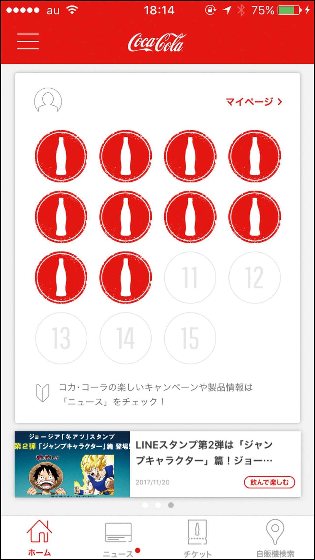 画像: 初回ダウンロード時は10スタンプ付き。「スタンプ2倍」などのお得なキャンペーンを実施している場合もある。写真はiPhone。