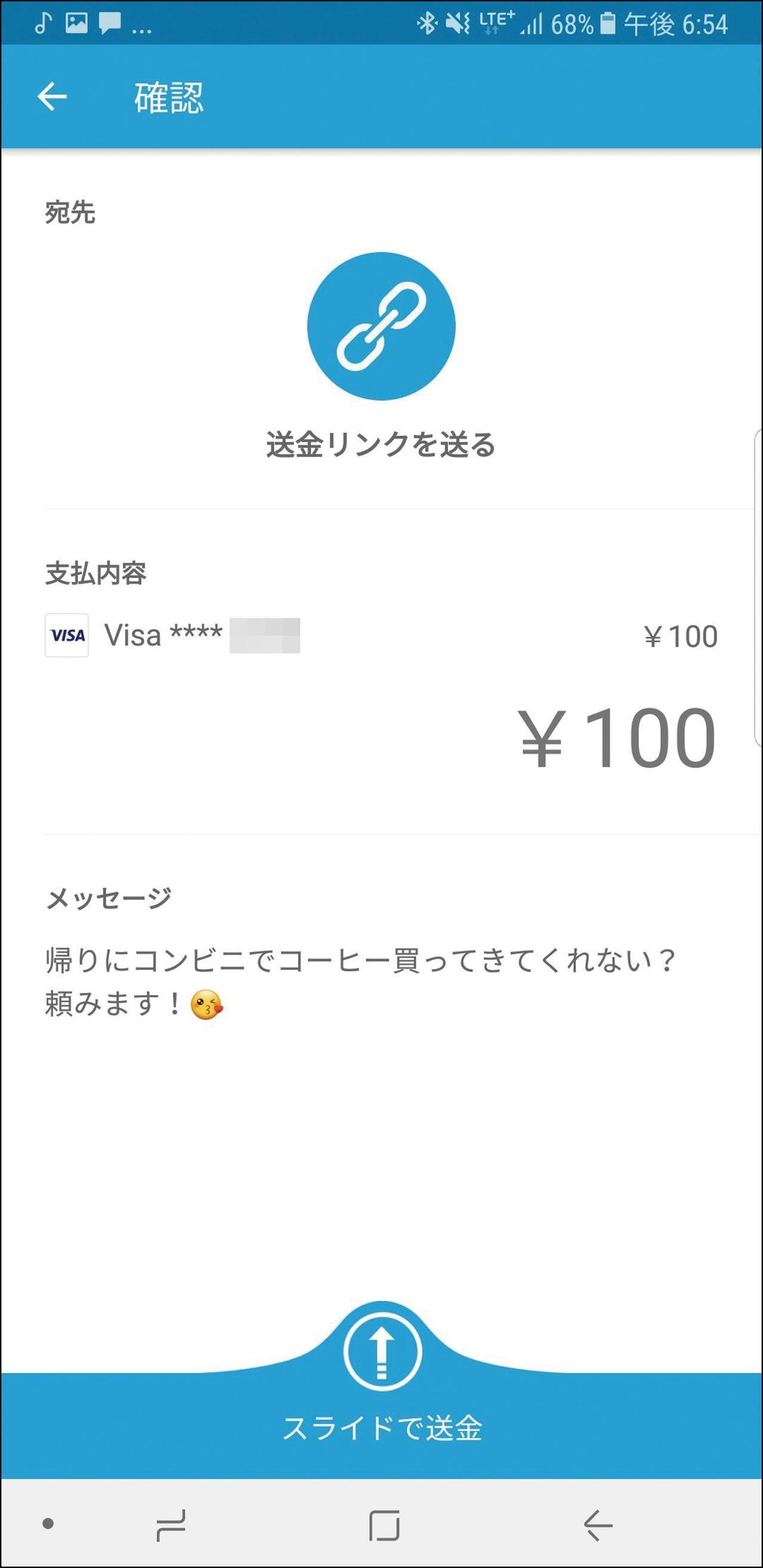 画像: 送金時にはメッセージも追加可能。お礼や要件も伝えられるので、スムーズに金銭のやり取りができる。画面はiPhone。