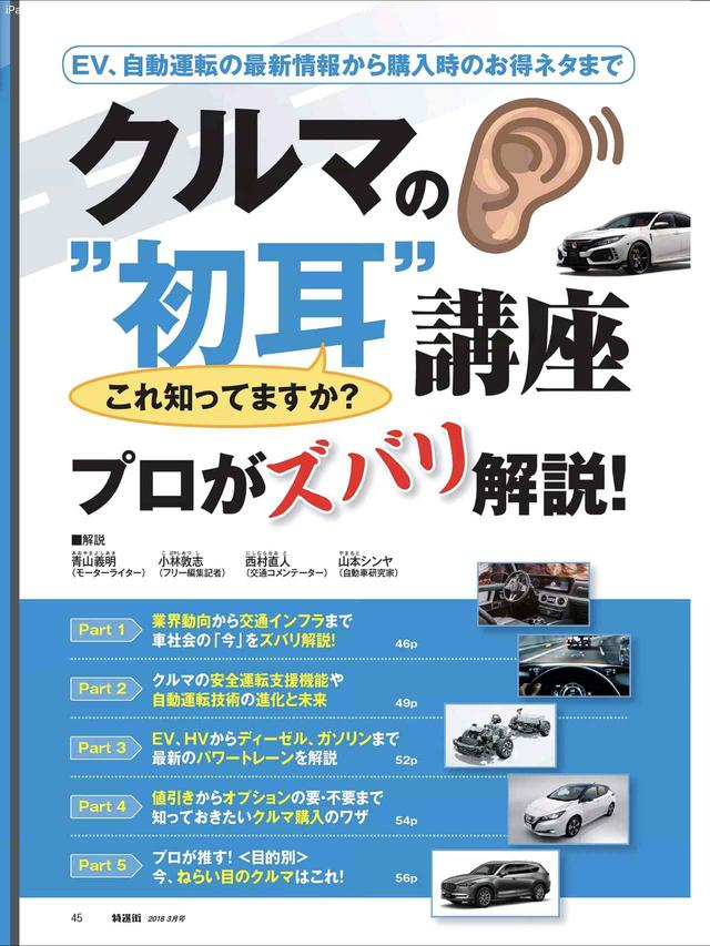 画像: ●「特選街」3月号特集「クルマの初耳講座」プロがズバリ解説! Part1/業界動向から交通インフラまで、車社会の「今」をズバリ解説! Part2/クルマの安全運転支援機能や自動運転技術の進化と未来 Part3/EV、HVからディーゼル、ガソリンまで、最新のパワートレーンを解説 Part4/値引きからオプションの要・不要まで、知っておきたいクルマ購入のワザ Part5/プロが推す!〈目的別〉今ねらい目のクルマはこれ!