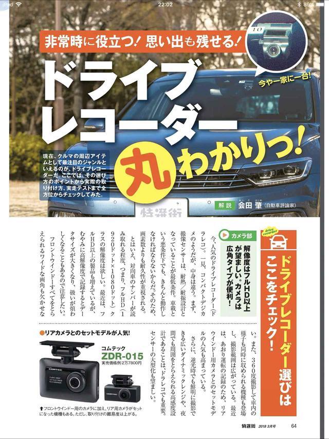 画像: ●「特選街」3月号特集「ドライブレコーダー」丸わかり! 【代表モデルを実走テスト】 ケンウッド・DRV-W630 パイオニア・ND-DVR40 パパゴジャパン・GoSafe 34G オウルテック・OWL-DR06
