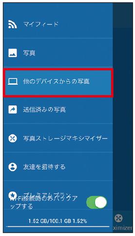 画像7: こいつが便利【Degoo】パソコンとスマホで使える無料クラウドサービスの評判