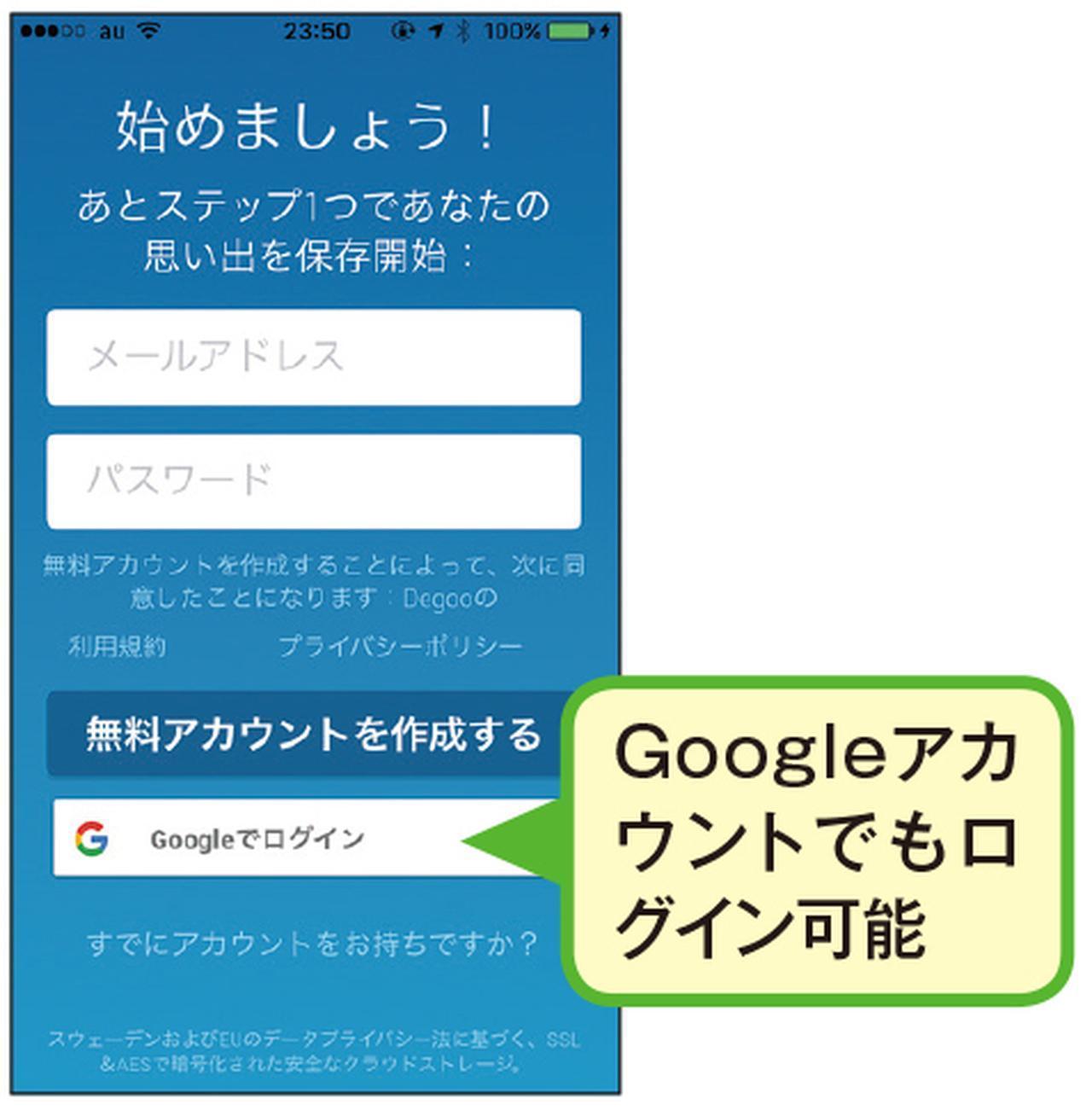 画像5: こいつが便利【Degoo】パソコンとスマホで使える無料クラウドサービスの評判
