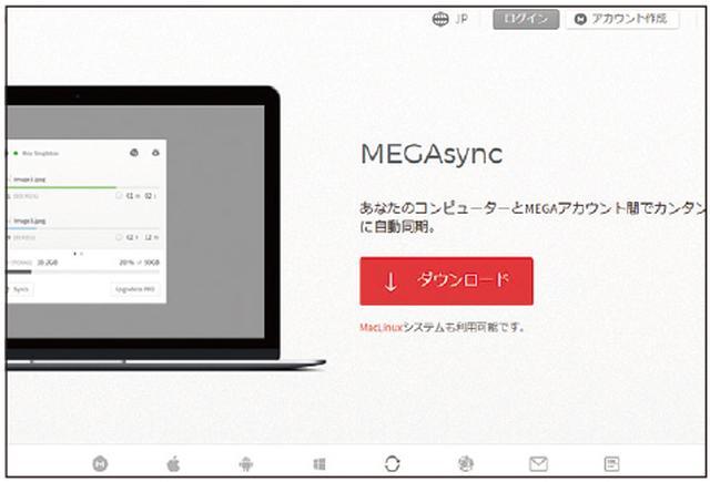 画像1: こいつが便利【Degoo】パソコンとスマホで使える無料クラウドサービスの評判