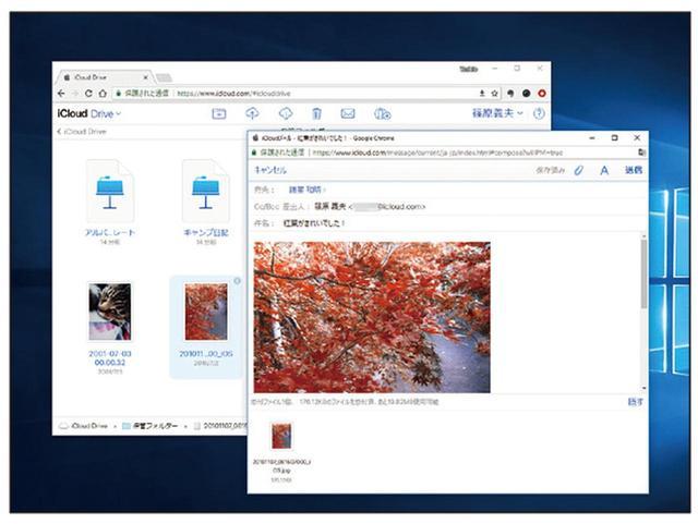 画像: 1の画面の「メール」アイコンからiCloudメールを起動して、クラウド上のファイルをメール送信することも可能だ。