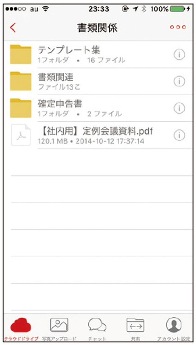 画像3: こいつが便利【Degoo】パソコンとスマホで使える無料クラウドサービスの評判
