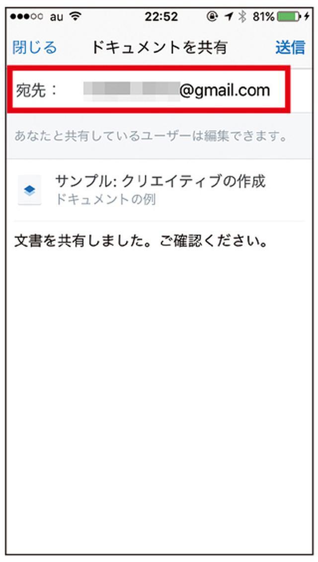 画像9: こいつが便利!【目的別】クラウドサービスの選び方&使い方/Part1