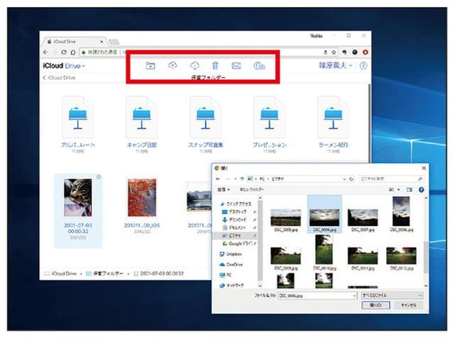 画像: 保管フォルダーの上に並ぶツールアイコンからは、ファイルのアップロードやダウンロード、削除を実行できる。