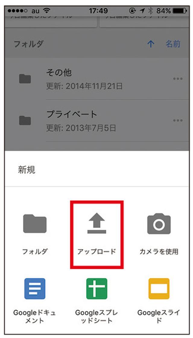 画像: もちろん、スマホアプリからファイルをクラウドにアップロードして、それをパソコンから利用することも可能だ。
