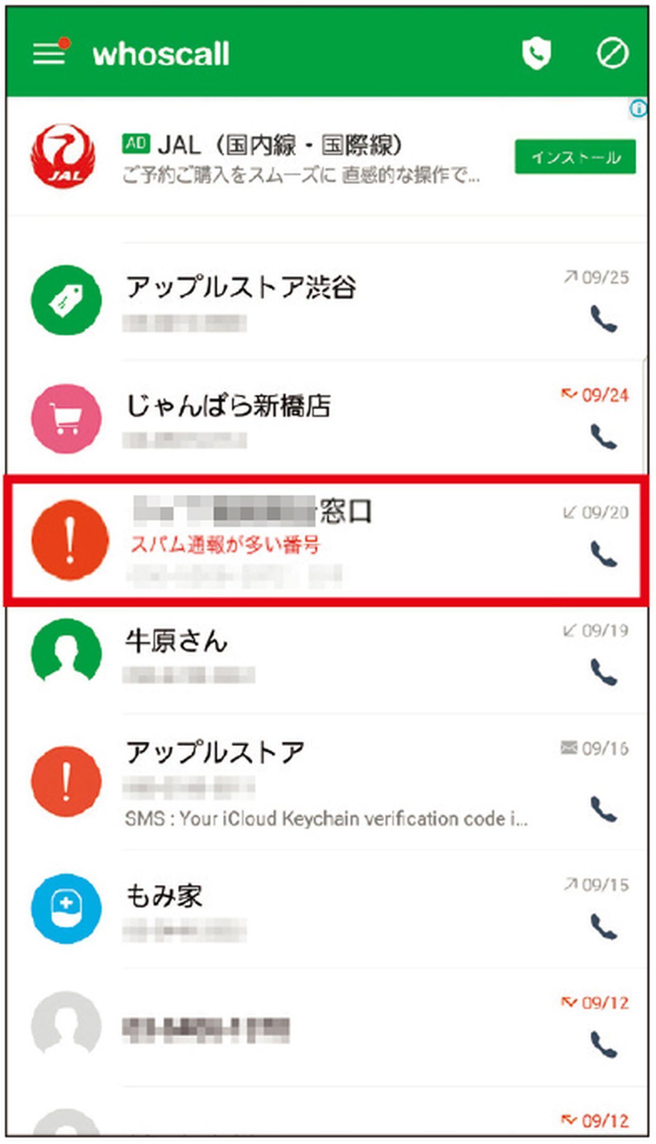 画像: 電話帳に登録されていない番号からかかってきても、膨大なデータベースと照合して発信先を特定できる。