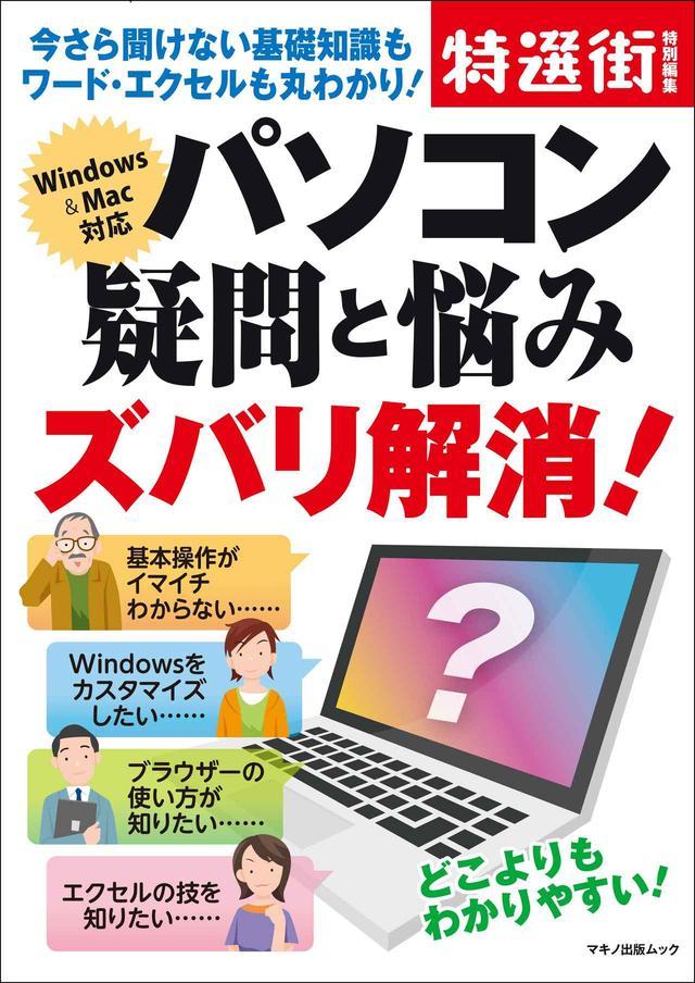 画像: B5判・104p・定価720円+税 マキノ出版ムック(特選街特別編集)