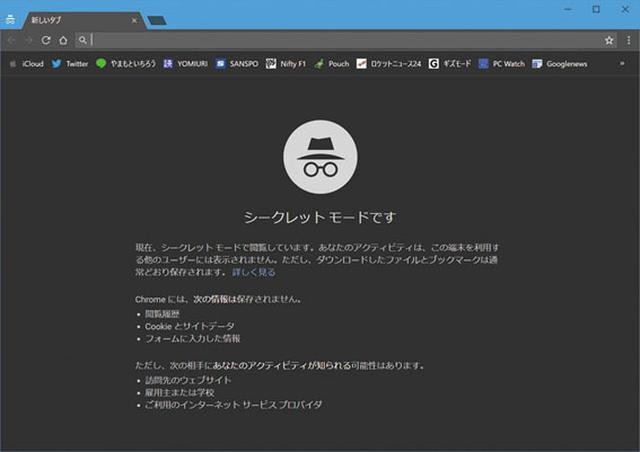 画像: パソコン用の「Chrome」では、メニューから「シークレットウィンドウを開く」でモード変更ができる。
