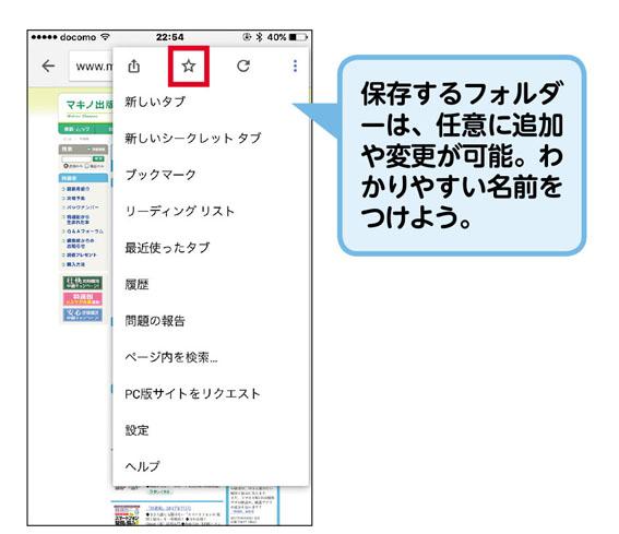 画像: スマホ版「Chrome」のブックマークは、メニューを出して星マークをタップする。使用するブックマークをパソコンと共通にしておけば、相互に同期される。