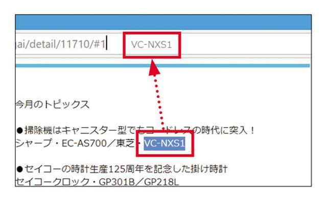 画像: ページ内のキーワードを選択状態にしてアドレスバーにドラッグ&ドロップすれば検索できる。