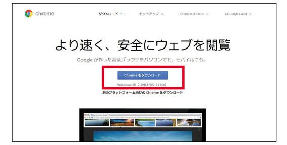 画像: Googleの「Chrome」ページへアクセスし、Windows用やMac用のChromeをダウンロードしてインストールする。