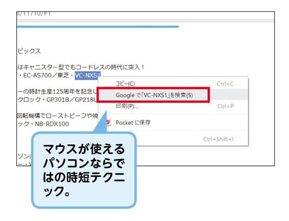 画像: キーワードを選択状態にして右クリックすると、Googleで検索するメニュー項目が表示される。