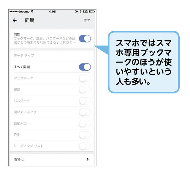 画像: スマホ版では「設定」→「ユーザー名」→「同期」で開ける。少しわかりにくい場所だが、項目ごとの設定は可能。