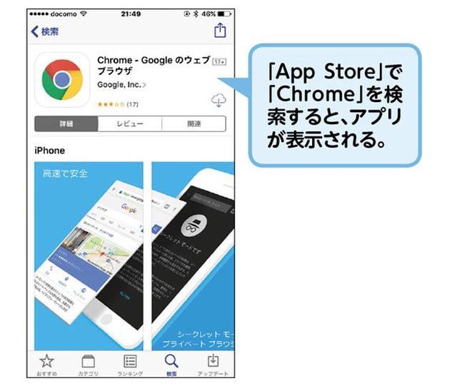 画像: スマホ用の「Chrome」は、Androidの場合は標準装備されているのでインストールの必要はない。iPhoneの場合は「App Store」からダウンロード、インストールできる。